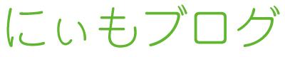 にぃもブログ