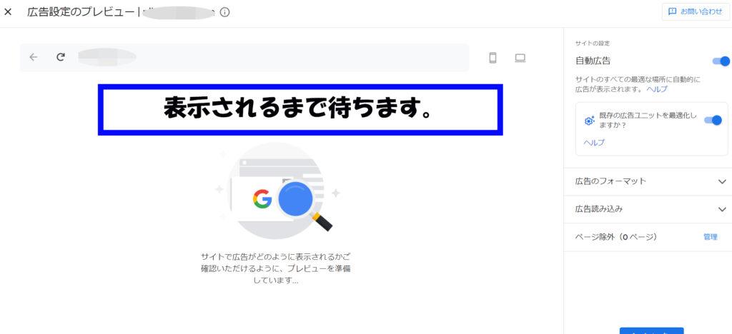 google アドセンス 自動広告設定