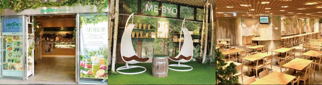 BROOK'S-ME-BYO-caféホームページ