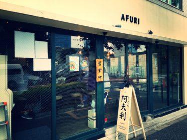 AFURI 原宿 (阿夫利 あふり)