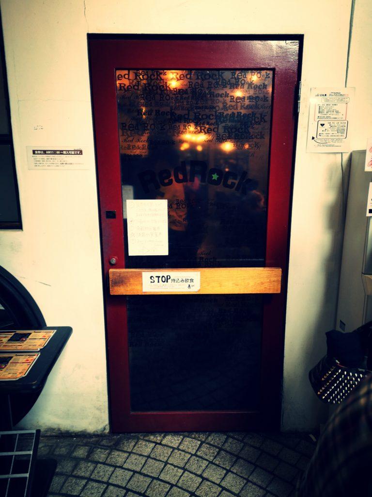 レッドロック 原宿 入口