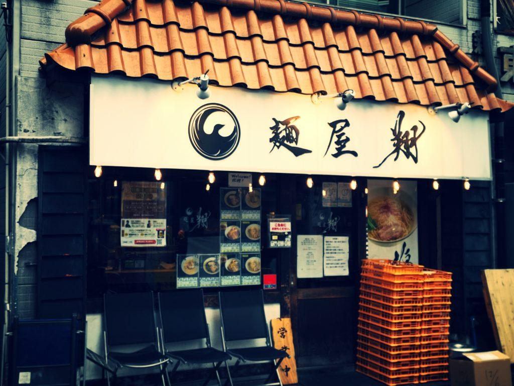 麵屋 翔 西新宿本店 外観