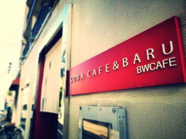 そばカフェ BW CAFE('19年 2月に閉店 でもYoutubeで創作そばレジピが見れる!)