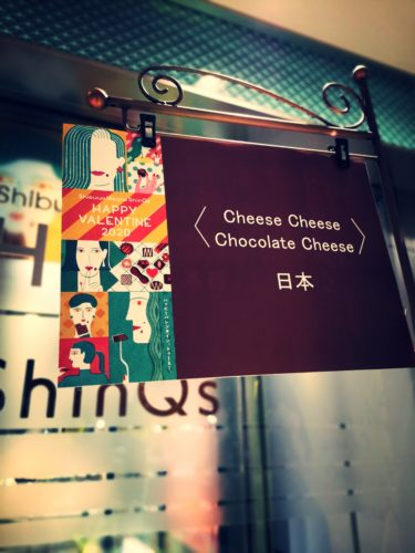 CHEESE CHEESE CHOCOLATE CHEESE 渋谷ヒカリエ B2(娘と妻に先にチョコレートを買った)