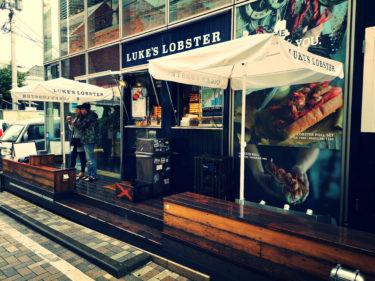 LUKE'S ROBSTER 表参道店(ニューヨークでも大人気のサンド屋さん)