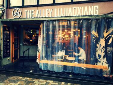 THE ALLEY 表参道店(黒糖抹茶ラテと盆栽タピオカミルクティのお味は?)