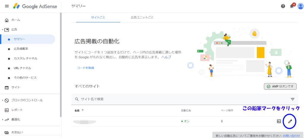 google アドセンス 設定方法