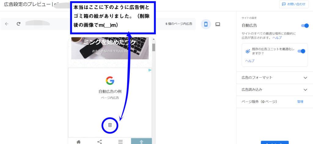google アドセンス 広告設定