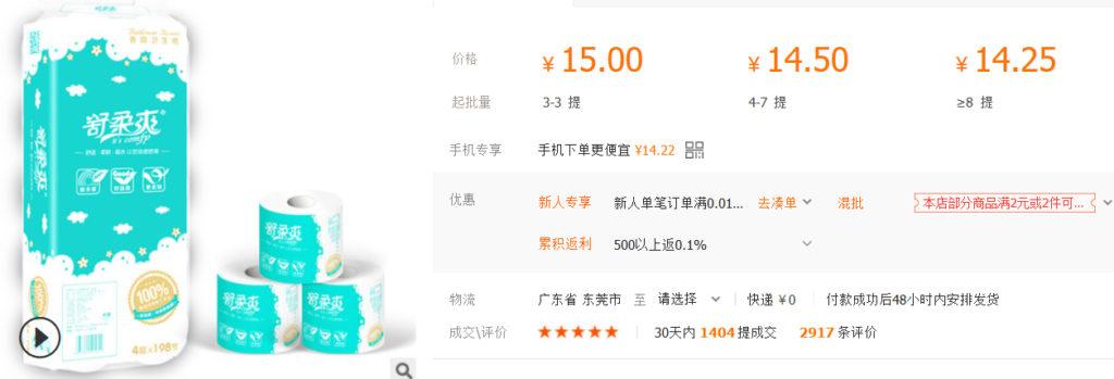 中国のトイレットペーパー価格