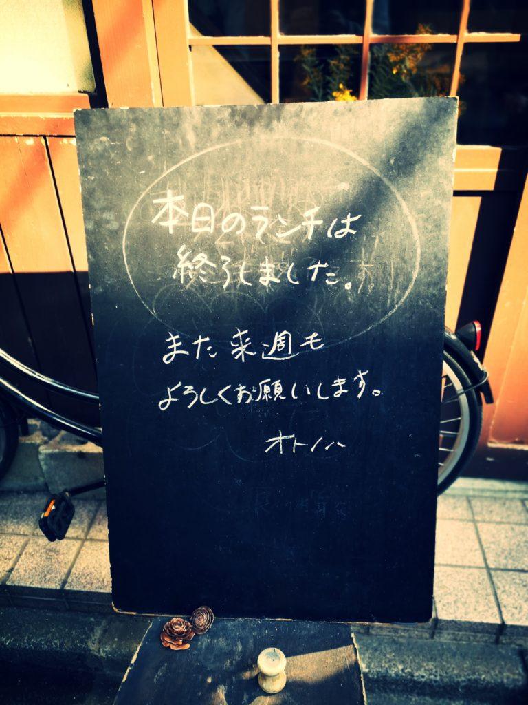 阿佐ヶ谷 オトノハ