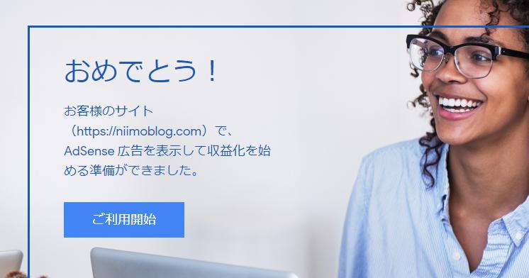 グーグルアドセンス審査遅い2020