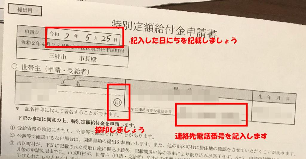 10万円給付金申請方法①
