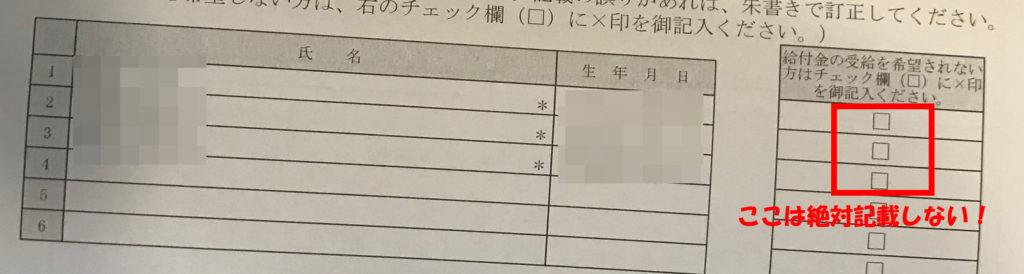 10万円給付金申請方法②