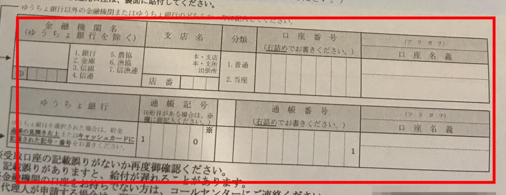 10万円給付金申請方法③