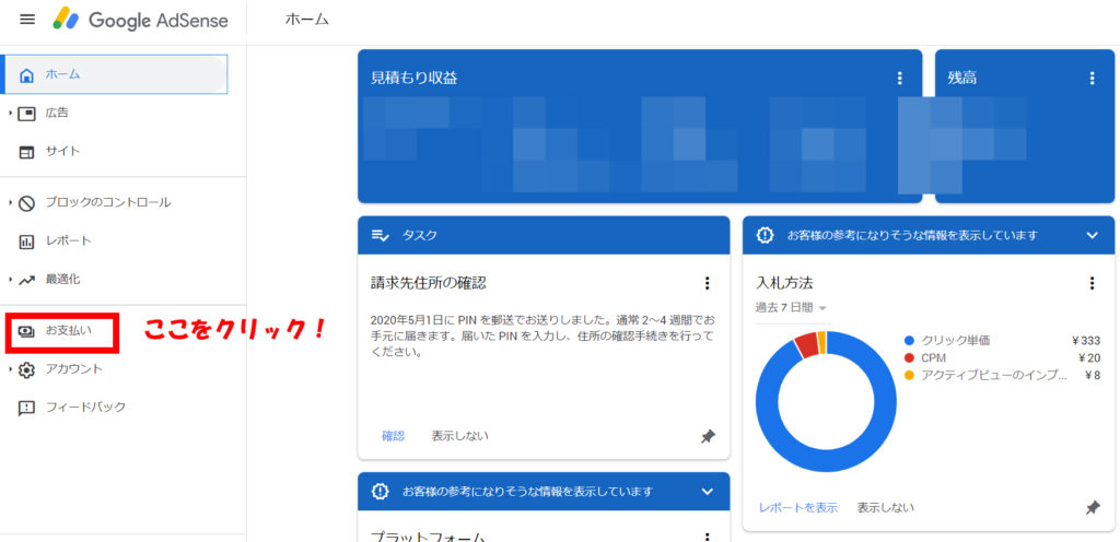 googleアドセンスPINコードが届かない!①