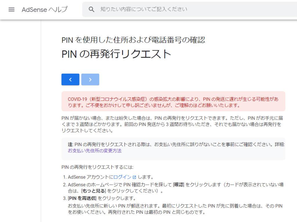 googleアドセンスPINコードが届かない!②-①