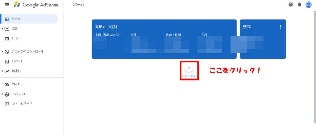 googleアドセンスPINコードが届かない!②-②