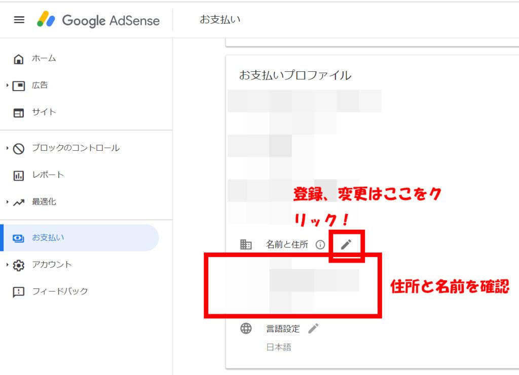 googleアドセンスPINコードが届かない!③
