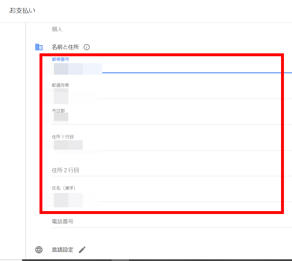 googleアドセンスPINコードが届かない!④-①